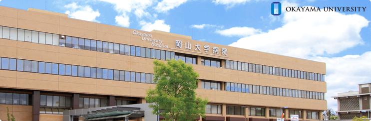 岡山大学病院